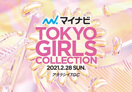 世界から注目を集める「東京ガールズコレクション 2021 SPRING/SUMMER」にR4G参加決定!