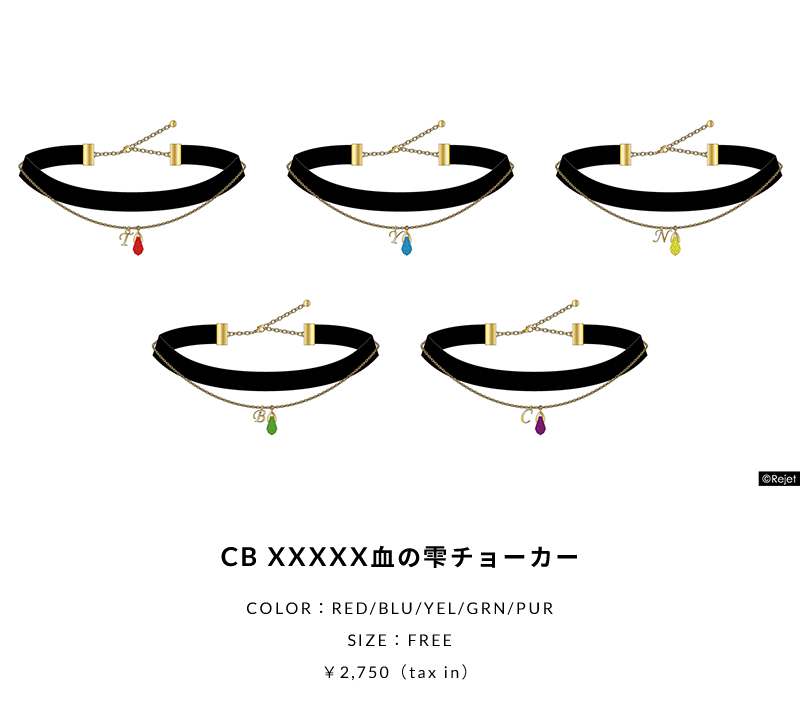 CB XXXXX血の雫チョーカー