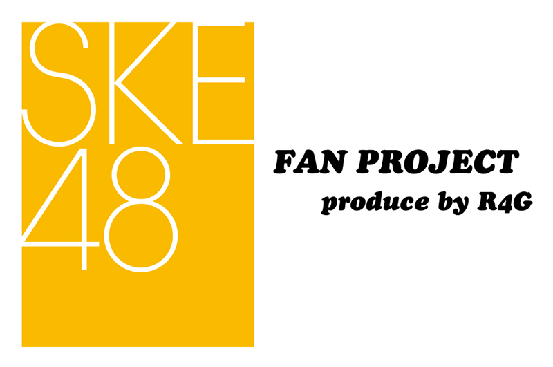 SKE48と2021年最初の【FAN PROJECT produce by R4G】が始動!