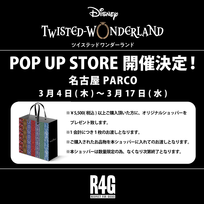R4G『ディズニー ツイステッドワンダーランド』POP UP STORE、名古屋での開催が決定!