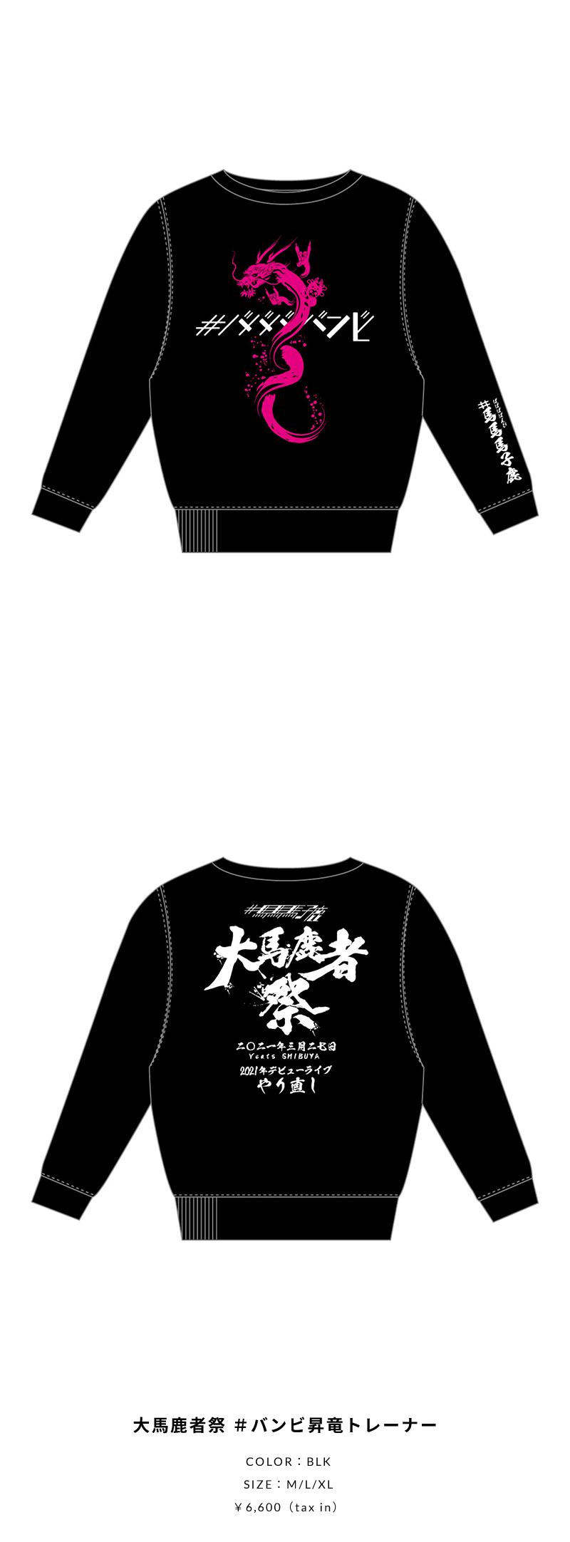 大馬鹿者祭 #バンビ昇竜トレーナー