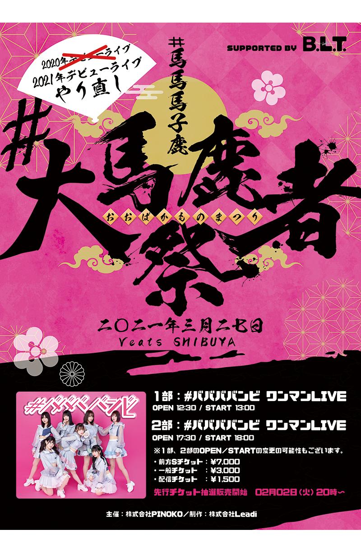 #大馬鹿者祭 〜 #ババババースデー リベンジvol.0 supported by B.L.T.