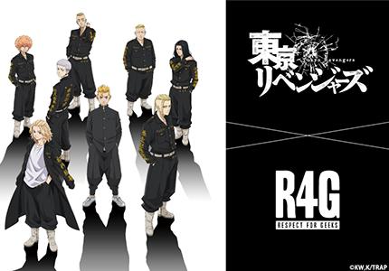 R4G(アールフォージー)TVアニメ『東京リベンジャーズ』とのコラボアイテムの発売が決定!