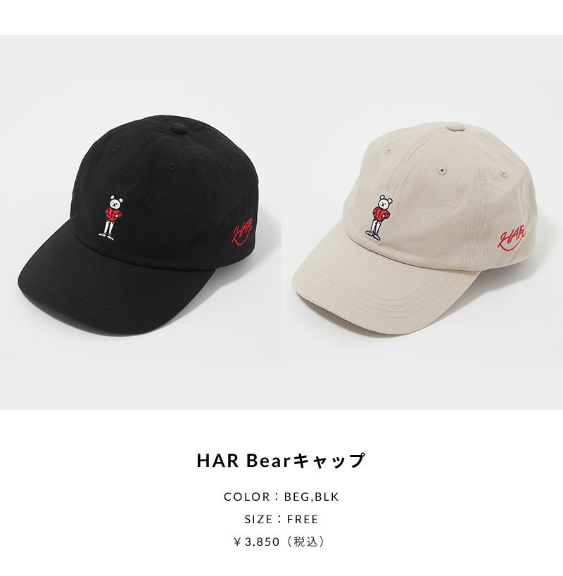 HAR Bearキャップ