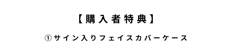 【購入者特典】①サイン入りフェイスカバーケース
