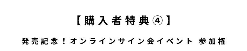 【購入者特典④】発売記念!オンラインサイン会イベント 参加権