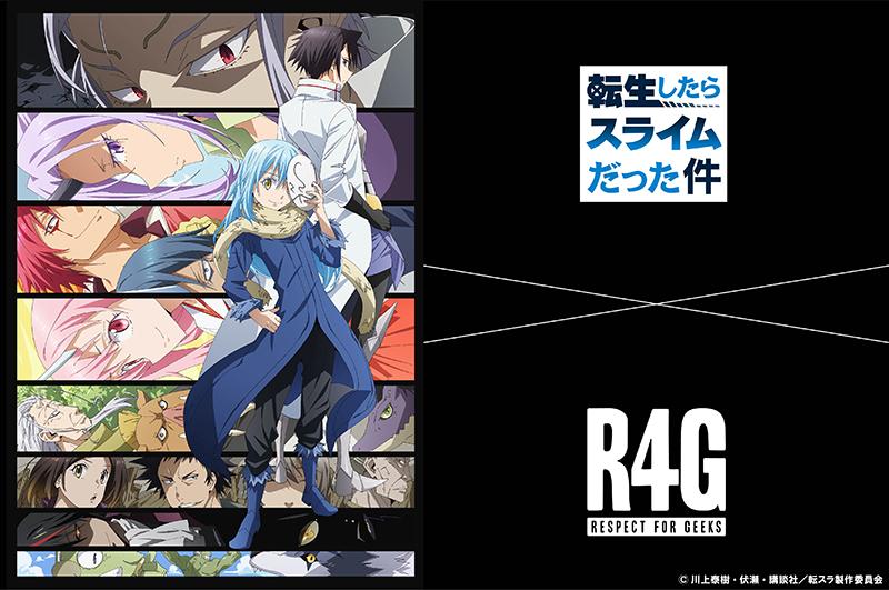 R4G×TVアニメ『転生したらスライムだった件』との コラボ商品が発売!!