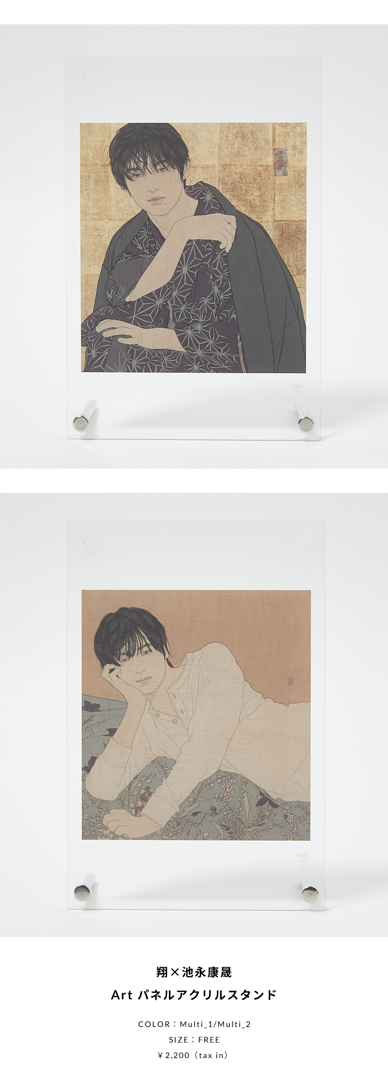 翔×池永康晟Art パネルアクリルスタンド