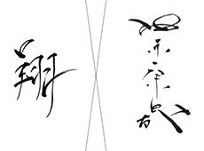 翔×池永康晟
