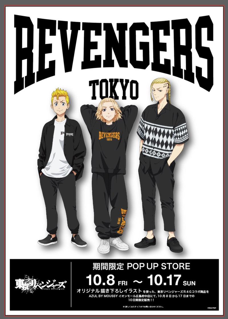 R4Gより発売中のTVアニメ『東京リベンジャーズ』コラボアイテムのPOP UP STOREの開催が決定!AZUL BY MOUSSYイオンモール広島府中店にて10日間限定開催。