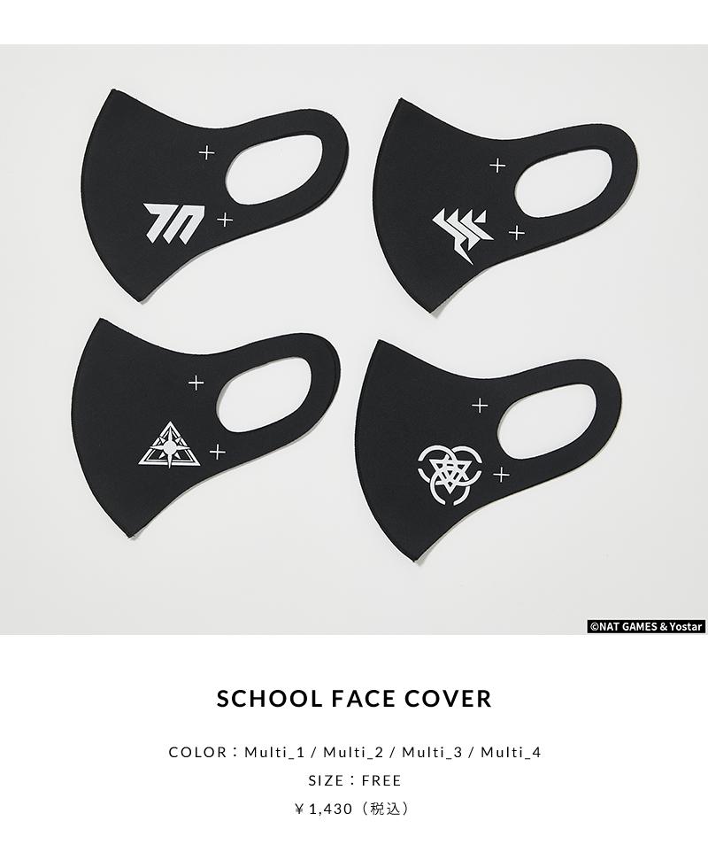 SCHOOL FACE COVER